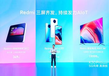 千万别眨眼!3分钟看完Redmi K30 Pro新品发布会