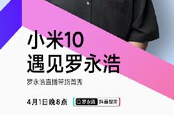 罗永浩卖小米手机