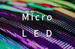 Micro LED技术迎来突