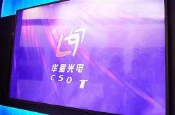 TCL华星t7项目准备