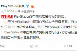 索尼PlayStation中国