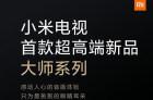 小米OLED电视7月2日发布 雷军评价:非常惊艳!