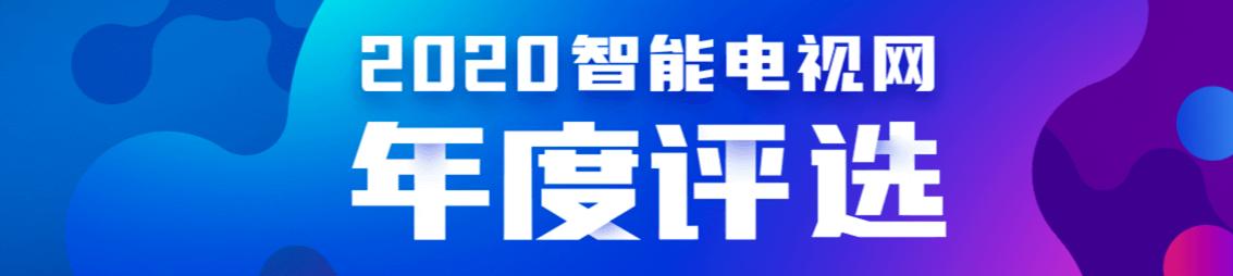 ZNDS智能电视网2020年度最佳评选:年度十大优秀电视