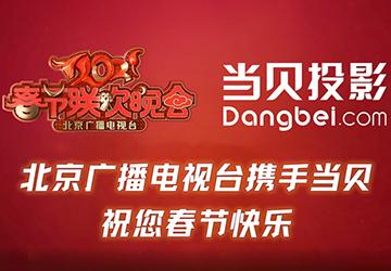 北京广播电视台携手当贝邀您看春晚!