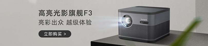 当贝投影F3全网首发评测:对焦、校正全自动,怪兽性能再升级