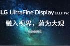 LG OLED 4K显示器上架,起售价34999元