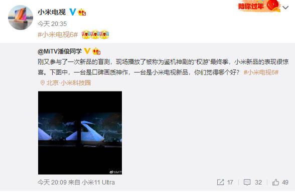"""小米电视官方微博首次宣布""""小米电视6"""""""