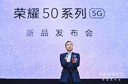 荣耀50系列发布 打造一站式vlog视频
