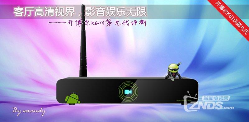 高清视界,娱乐无限——开博尔K610i第九代评测「智能盒子」