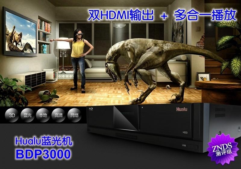 双HDMI输出,多合一播放——华录BDP3000评测「智能盒子」