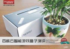 【ZNDS首发】迪优美特X18四核云智能游戏盒子测评