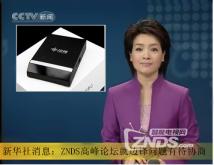 【ZNDS独家测评】边锋盒子游戏性能专业测评贴!