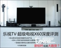 乐视TV·超级电视X60--小机友爱评测系列