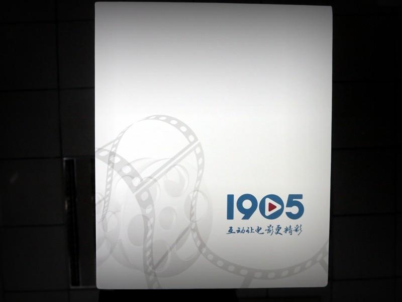 1905电影盒大众版开箱测评!