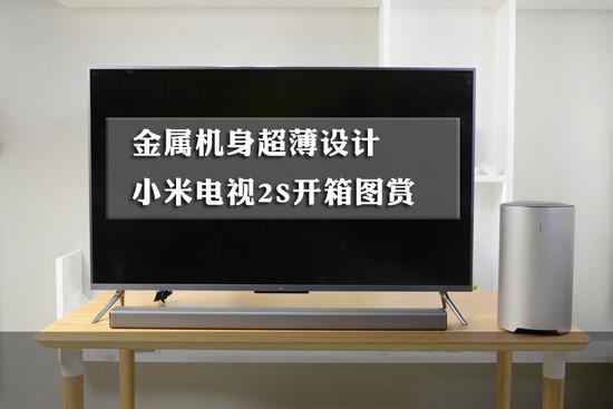 小米电视2S开箱图赏