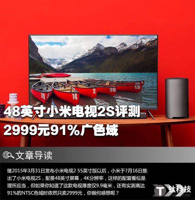 2999元91%广色域 48英寸小米电视2S评测