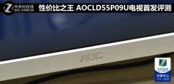 4K性价比之王:AOC LD55P09U电视评测