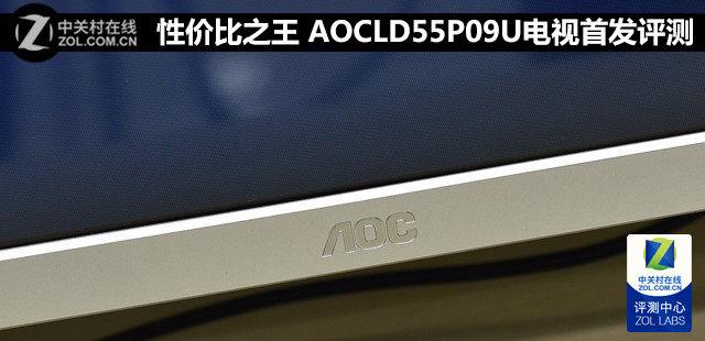 性价比之王 AOCLD55P09U电视首发评测