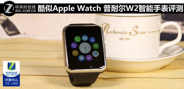 功能强悍酷似Apple watch 普耐尔W2智能手表评测「智能产品」