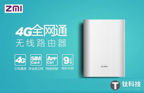 紫米推出旗下首款4G全网通随身路由 预售价99元