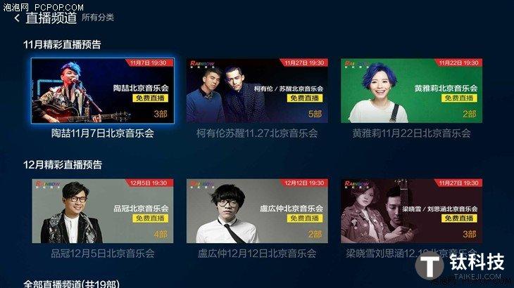 小米电视3评测:有了 小米 次时代