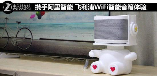 携手阿里智能 飞利浦WiFi智能音箱体验