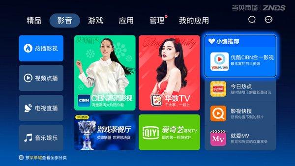 为什么智能电视都要装当贝市场?
