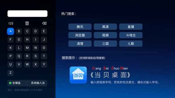智能电视必备软件:当贝市场那些你不知道的亮点功能
