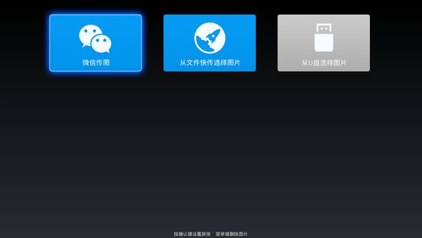 当贝桌面:简单为智能电视打造出简洁、唯美桌面的美化软件