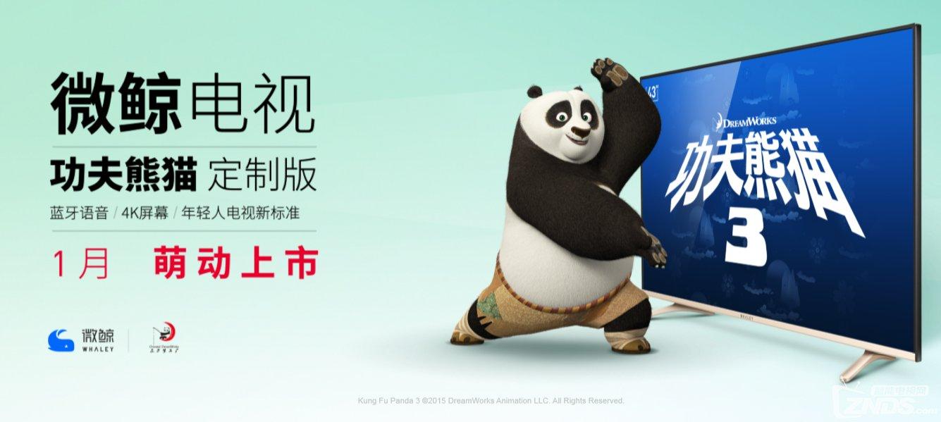 功夫熊猫定制版图1.png