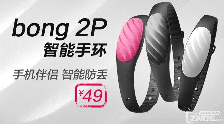 小米手环遭遇劲敌 bong 2P智能手环将于今日下午发布