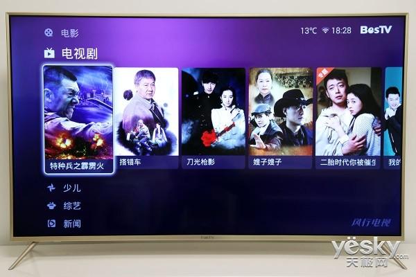 风行55吋4K智能电视评测:低调的奢华 2799元物超所值