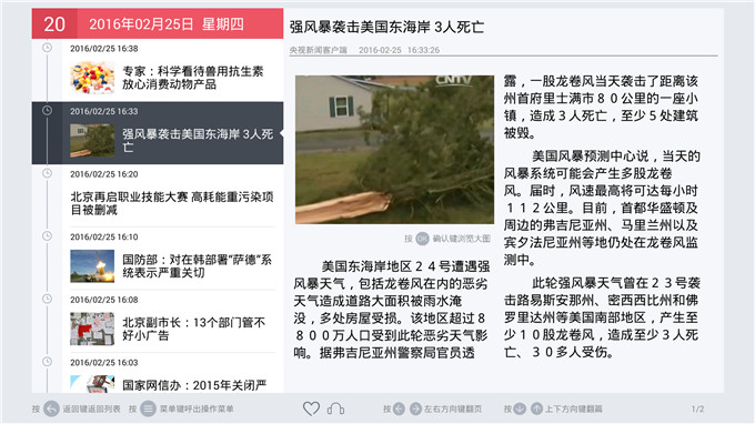 CCTV央视新闻TV版推出当贝市场独家首发