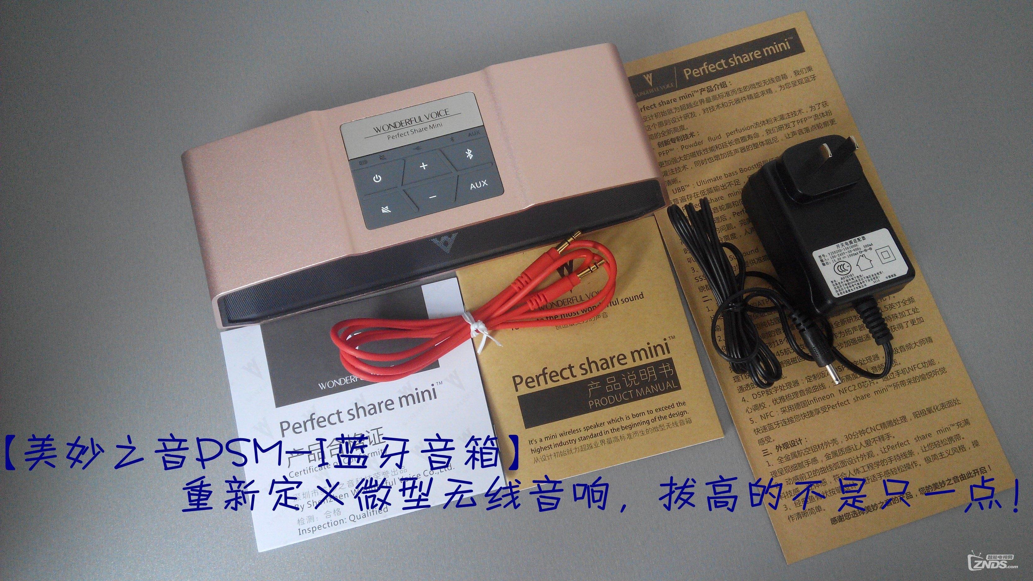 美妙之音PSM-I蓝牙音箱:重新定义微型无线音响 众测 第1张