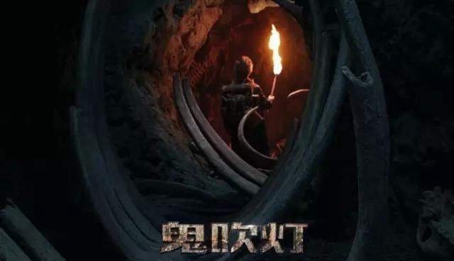 《鬼吹灯》三部系列电影将拍 导演竟不是陆川