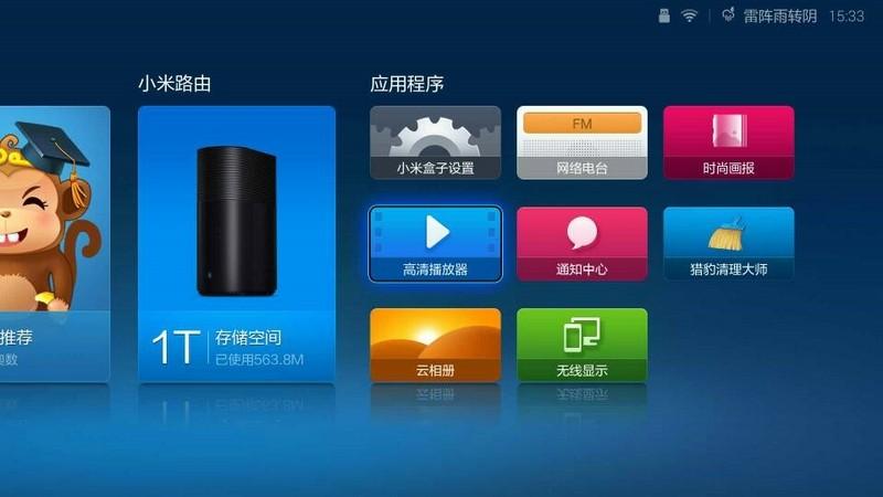 安卓智能电视怎么安装当贝市场