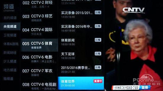 超越豪华的禅静美 东芝U7600C电视评测