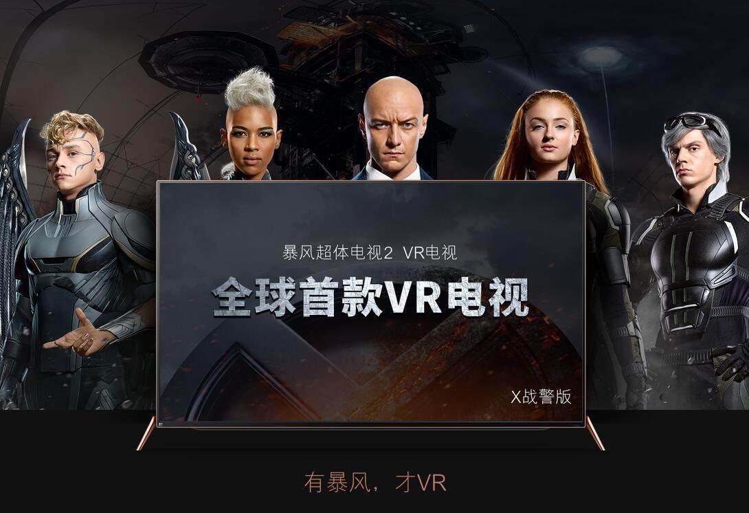 大屏电视之争:暴风VR电视与风行电视详细横评