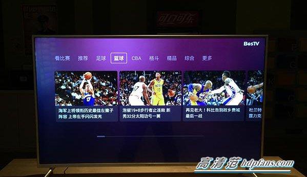 风行超维电视评测:体育资源丰富 适合体育爱好者