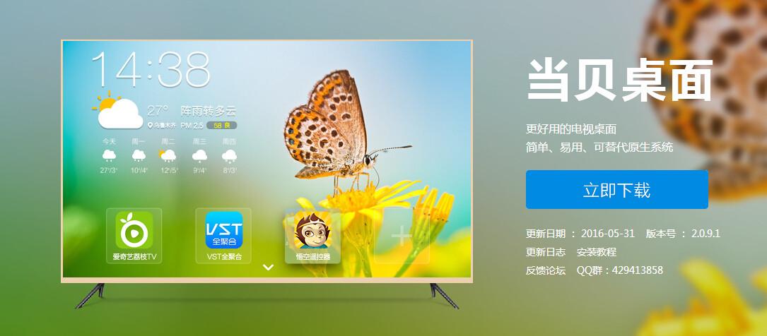 松下携手当贝桌面推出安卓电视新品 挺进国内市场