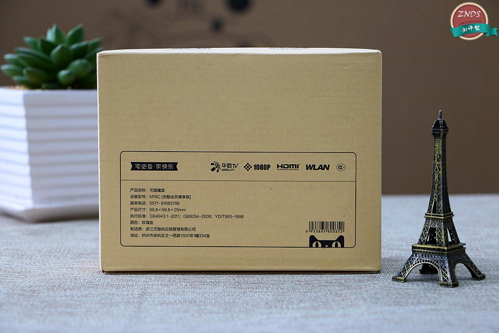 内容全面升级 天猫魔盒M16C 优酷会员尊享版体验测评