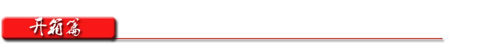 天猫魔盒M16C优酷会员尊享版评测:资源丰富 颜值爆表