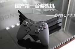 国产第一台游戏主机战斧F1全面测评