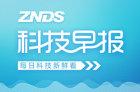 ZNDS科技早报 大陆面板采购减14.5%;富士康要做自主品牌?