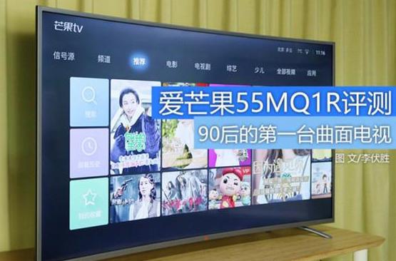 爱芒果55MQ1电视详细评测 送给90后的一份超值礼物!
