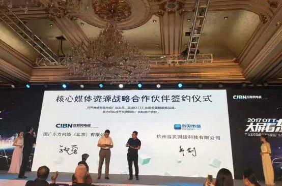 国广东方与当贝网络达成核心媒体战略合作 共创广告营销新时代