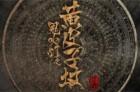 《鬼吹灯之黄皮子坟》电视剧开播,高清全集免费观看!