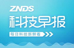 ZNDS科技早报 曲面