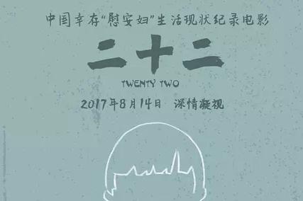 慰安妇纪录片《二十二》预计票房过亿:苦难人生后 更要好好活