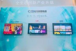 CIBN互联网电视精细